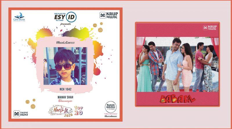 Esy ID Presents Nach Le Season 1 finalist Manav Shah.